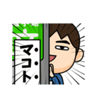芋ジャージの【まこと】動く名前スタンプ(個別スタンプ:05)