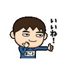 芋ジャージの【まこと】動く名前スタンプ(個別スタンプ:08)