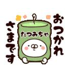 【たつみ】専用3(個別スタンプ:01)