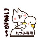 【たつみ】専用3(個別スタンプ:06)