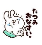 【たつみ】専用3(個別スタンプ:07)