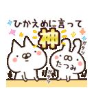 【たつみ】専用3(個別スタンプ:08)