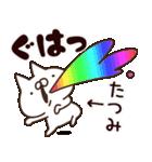 【たつみ】専用3(個別スタンプ:10)