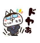 【たつみ】専用3(個別スタンプ:12)