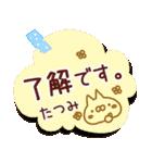 【たつみ】専用3(個別スタンプ:14)