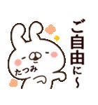 【たつみ】専用3(個別スタンプ:15)