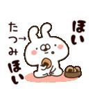 【たつみ】専用3(個別スタンプ:16)