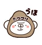【たつみ】専用3(個別スタンプ:19)