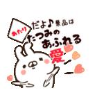 【たつみ】専用3(個別スタンプ:22)