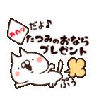 【たつみ】専用3(個別スタンプ:23)