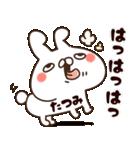 【たつみ】専用3(個別スタンプ:27)
