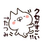 【たつみ】専用3(個別スタンプ:28)