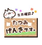 【たつみ】専用3(個別スタンプ:32)