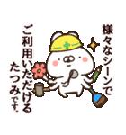 【たつみ】専用3(個別スタンプ:35)