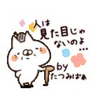 【たつみ】専用3(個別スタンプ:37)