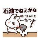 【たつみ】専用3(個別スタンプ:38)