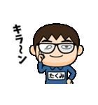 芋ジャージの【たくみ】動く名前スタンプ(個別スタンプ:02)