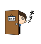 芋ジャージの【たくみ】動く名前スタンプ(個別スタンプ:04)