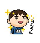 芋ジャージの【たくみ】動く名前スタンプ(個別スタンプ:07)