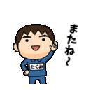 芋ジャージの【たくみ】動く名前スタンプ(個別スタンプ:24)