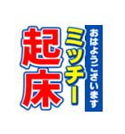 ミッチーのスポーツ新聞(個別スタンプ:01)