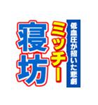 ミッチーのスポーツ新聞(個別スタンプ:02)