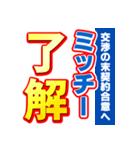 ミッチーのスポーツ新聞(個別スタンプ:03)
