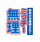 ミッチーのスポーツ新聞(個別スタンプ:04)