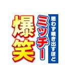 ミッチーのスポーツ新聞(個別スタンプ:05)
