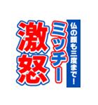 ミッチーのスポーツ新聞(個別スタンプ:06)