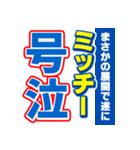 ミッチーのスポーツ新聞(個別スタンプ:07)