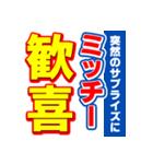 ミッチーのスポーツ新聞(個別スタンプ:08)