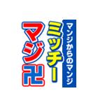 ミッチーのスポーツ新聞(個別スタンプ:09)