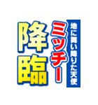 ミッチーのスポーツ新聞(個別スタンプ:10)