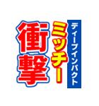 ミッチーのスポーツ新聞(個別スタンプ:11)