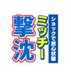 ミッチーのスポーツ新聞(個別スタンプ:12)