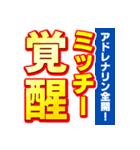 ミッチーのスポーツ新聞(個別スタンプ:13)