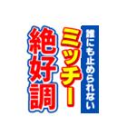 ミッチーのスポーツ新聞(個別スタンプ:14)