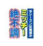 ミッチーのスポーツ新聞(個別スタンプ:15)