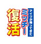 ミッチーのスポーツ新聞(個別スタンプ:16)
