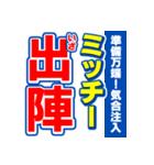 ミッチーのスポーツ新聞(個別スタンプ:17)