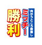ミッチーのスポーツ新聞(個別スタンプ:18)