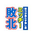 ミッチーのスポーツ新聞(個別スタンプ:19)