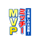 ミッチーのスポーツ新聞(個別スタンプ:20)