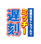 ミッチーのスポーツ新聞(個別スタンプ:21)