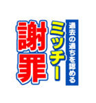 ミッチーのスポーツ新聞(個別スタンプ:22)