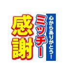 ミッチーのスポーツ新聞(個別スタンプ:23)
