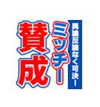 ミッチーのスポーツ新聞(個別スタンプ:26)