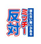 ミッチーのスポーツ新聞(個別スタンプ:27)