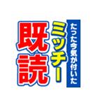 ミッチーのスポーツ新聞(個別スタンプ:28)